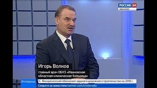 Смотреть видео РОССИЯ 24 ИВАНОВО ВЕСТИ ИНТЕРВЬЮ И  Е  ВОЛКОВ онлайн