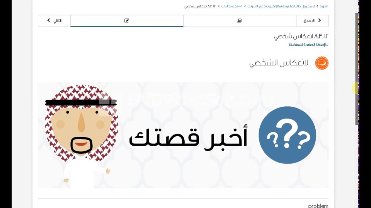 إكمال نماذج الطلب ٣ استكمال طلبات التوظيف الإلكترونية عبر الإنترنت Youtube