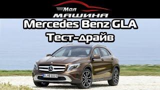 Mercedes Benz GLA - Тест-драйв, обзор