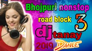 2019 Bhojpuri nonstop dj song || Jbl Hard Bass remix || road block 3 dj remix || Dj Tanay - Santipur