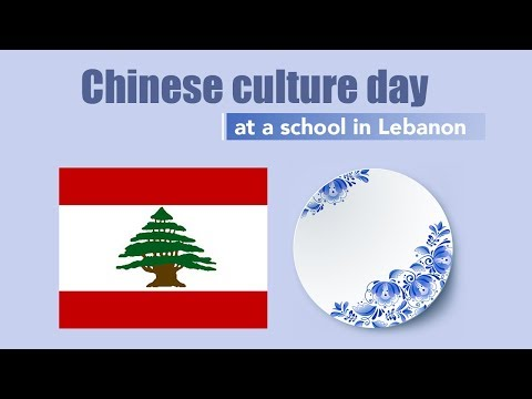 "Live: Chinese culture day at a school in Lebanon黎巴嫩校园的""中国风"""