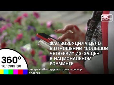 """ФАС возбудила дело против операторов """"большой четверки"""""""