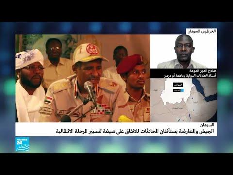 المفاوضات في السودان تتجه نحو تثبيت مستويات الحكم الثلاثة وصلاحياتها  - نشر قبل 17 دقيقة