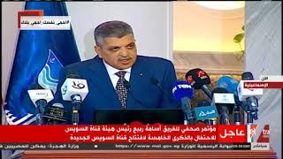 فيديو.. أسامة ربيع: قناة السويس حافظت على مكتسابتها رغم أزمة كورونا