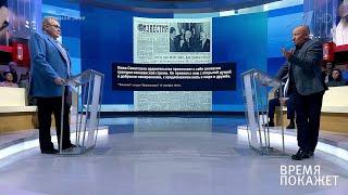 Россия vs США: история противостояния. Время покажет. Фрагмент выпуска от 17.09.2019