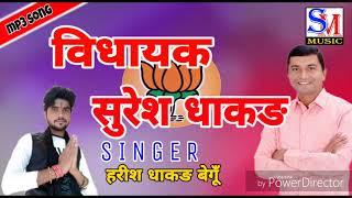 B J P new song mp3 singer Harish Dhaker Begun