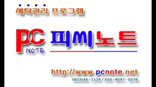 """6. 세탁완성처리 (세탁관리프로그램 """"피씨노트…"""