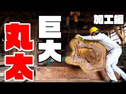 巨大丸太で家造り!木材加工編。タイニーハウス建築#02