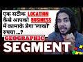 Geographic Segmentation of Market || बाजार का भौगोलिक विभाजन || Hindi || #4minutemarketing