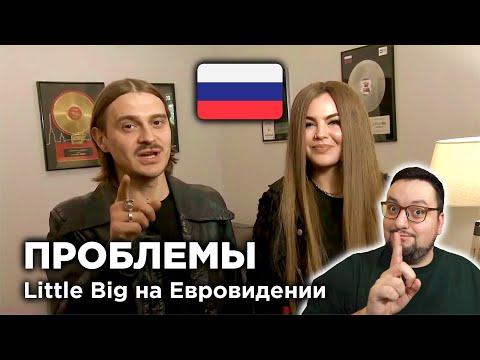 Little Big будут представлять Россию на ЕВРОВИДЕНИИ 2020 | ПЛЮСЫ и МИНУСЫ