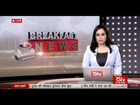 English News Bulletin – Sept 19, 2017 (8 am)