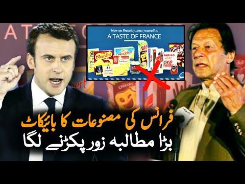 Boycott France Products In Pakistan  | France | Pakistan News | Pakistan France Relations