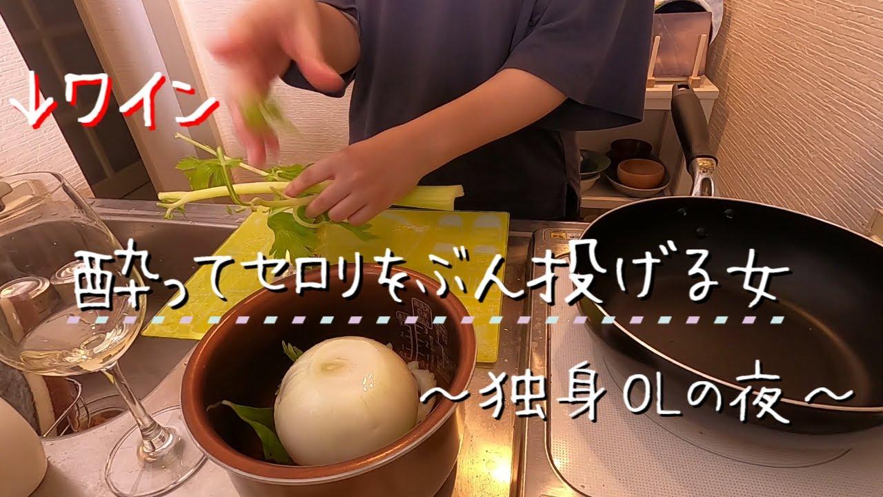 【炊飯器で】丸ごと玉ねぎスープをただ作って食べるVlog