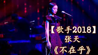 HD高清音质 【歌手2018】 张天  - 《不在乎》 无杂音清晰版本