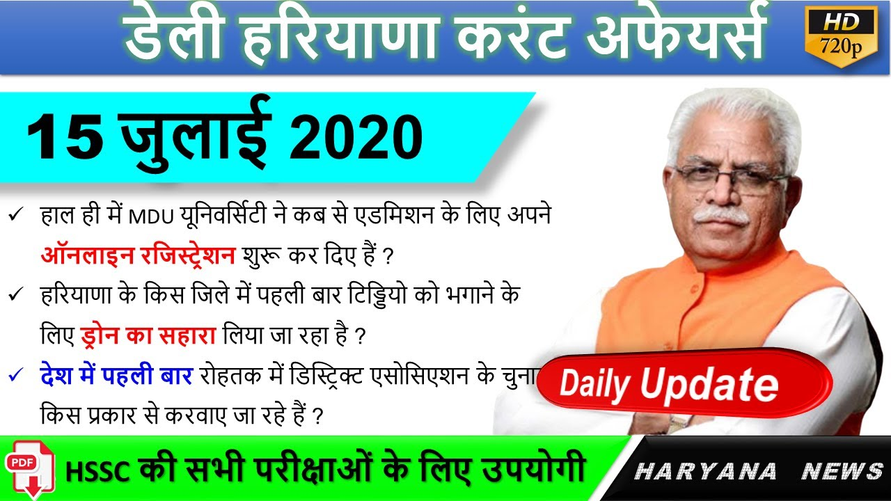 Haryana Current Affairs 15 July 2020 | HR gk | July 2020 Haryana current affairs |