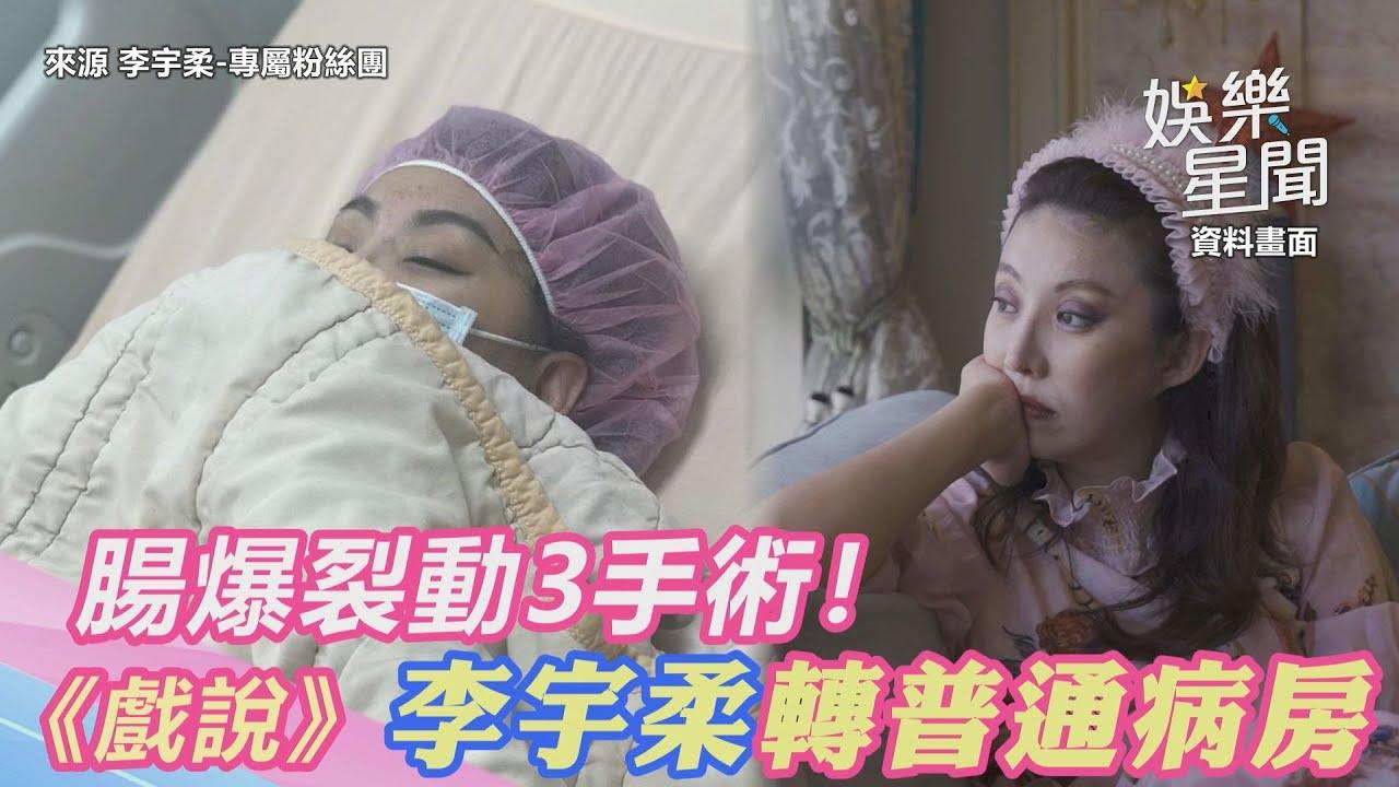 Download 腸爆裂動3手術!《戲說》李宇柔轉普通病房說話了 三立新聞網 SETN.com