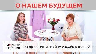 Утренний кофе с Ириной Михайловной раскрываем секреты будущих уроков делимся хорошим настроением
