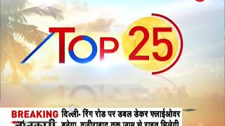 Top 25 News: Watch top 25 news stories of the day, Feb 20th, 2019