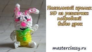 Easter DIY. Пасхальный кролик 3D из резиночек: подробный видео урок
