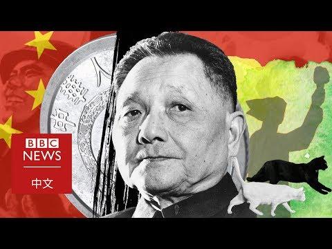 改革開放中的鄧小平:六四事件、經濟奇蹟與牛角麵包- BBC News 中文