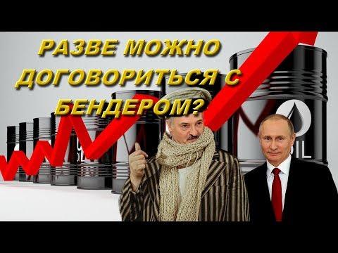 Россия и Лукашенко можно ли договориться с Остапом Бендером?