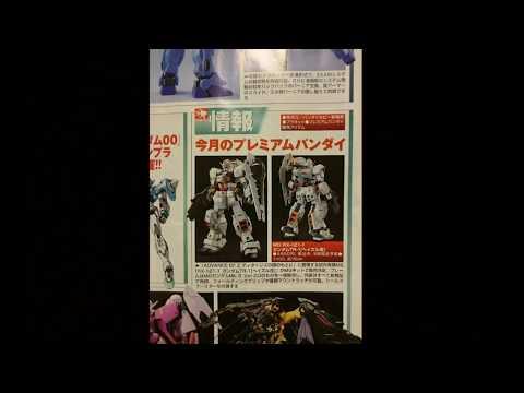Hazel Sadness: 1/100 MG Hazel Gundam Announced...