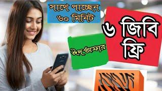 Banglalink Eid offer 6GB internet free/Enternet offer 2018