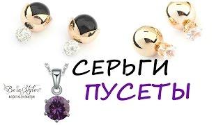Пусеты. Где купить серьги-пусеты? Обзор пусет от интернет-магазина  Be In Style.(Пусеты. Где купить серьги-пусеты? Обзор пусет от интернет-магазина Be In Style. http://bisjewelry.ru/?fr=bis10. В этом видео..., 2015-05-11T16:02:34.000Z)