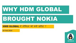 Why HMD Global brought NOKIA - Hindi (2019)