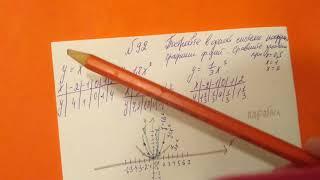 92 Алгебра 9 класс Постройте в одной системе координат графики