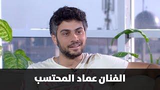 الفنان عماد المحتسب