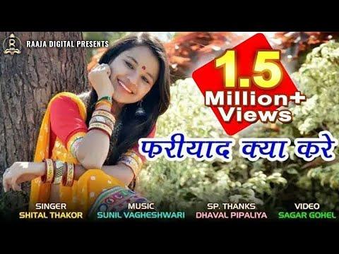 Shital Thakor - Fariyad Kya Kare   Sad Song   Hd Video   New Hindi Status 2018 .
