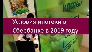 Условия ипотеки в Сбербанке в 2019 году. Действующие программы