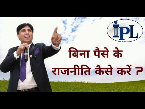 बिना पैसे के राजनीति में सफलता कैसे प्राप्त करें?  How Get Success In Politics Without Money?