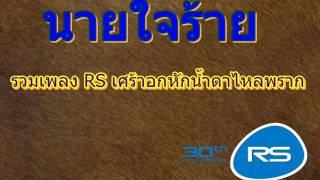 รวมเพลง ศิลปิน RS อัลบั้ม นายใจร้าย (รวมเพลงRS เศร้าอกหักน้ำตาไหลพราก) | Official Music Long Play