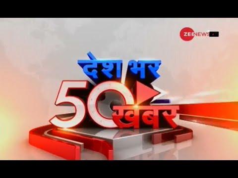 News 50: Watch top news stories of the day | देखिए दिन की 50 बड़ी ख़बरे