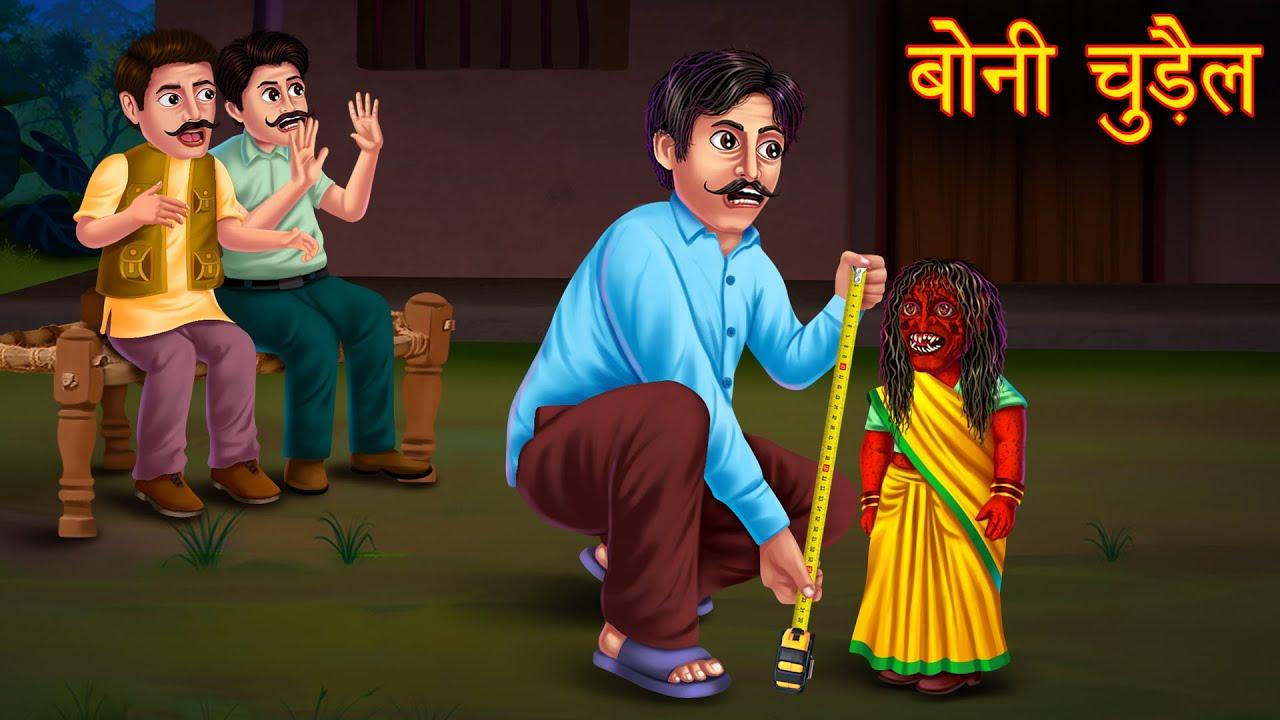 बोनी चुड़ैल | World's Shortest Witch | Hindi Stories | Kahaniya in Hindi | Hindi Moral Stories