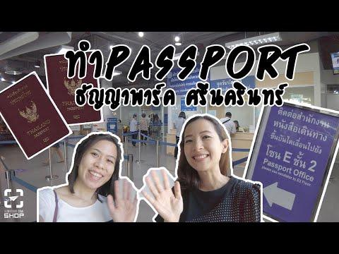 รีวิวทำ Passport (แบบธรรมดา) ที่ธัญญาพาร์ค ศรีนครินทร์ - วันที่ 20 Jun 2019