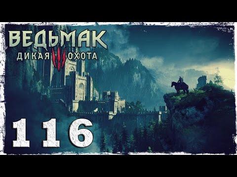 Смотреть прохождение игры [PS4] Witcher 3: Wild Hunt. #116: Конец проклятию.
