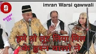 Hame to loot Liya milke husn walon ne//imran Warsi qawwali // qawwali mumbai //mp3songs//