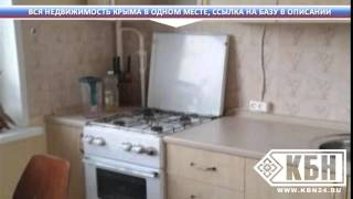 Объявления крыма недвижимость от хозяина(, 2015-01-29T22:17:44.000Z)