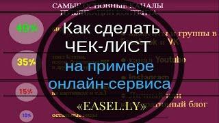 Как сделать чек-лист на примере онлайн-сервиса EASEL.LY