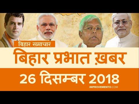 बिहार प्रभात ख़बर 26 दिसम्बर 2018  || BIHAR NEWS || बिहार समाचार