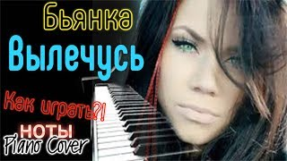 Легко!!! Как играть?! БЬЯНКА - ВЫЛЕЧУСЬ (Piano Cover, НОТЫ)
