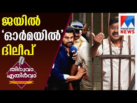 Dileep in police custody - a comedy thriller | Manorama News #Thiruva Ethirva