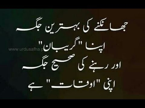 Reality Quotes | Urdu Quotes About Reality Of Life Youtube