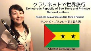 Democratic Republic of Sao Tome and Principe / São Tomé e Príncipe National Anthem 『サントメ・プリンシペ民主共和国』