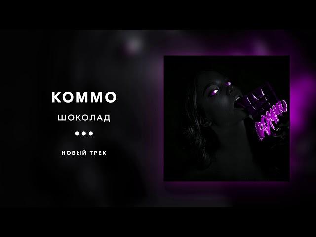 kommo - шоколад (official audio)