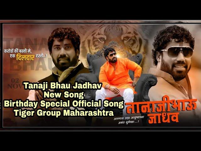 Tanaji Bhau Jadhav - Birthday Special Official Music | New DJ Song | Tiger Group Maharashtra