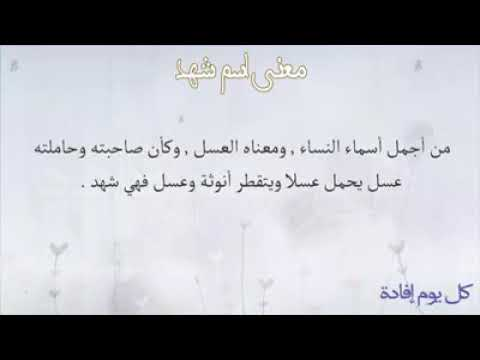 من اجمل اسماء النساء إسم شهد Youtube